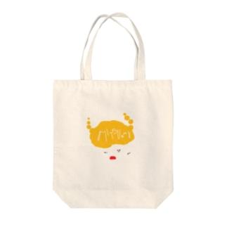 みつ、あみ子。 Tote bags