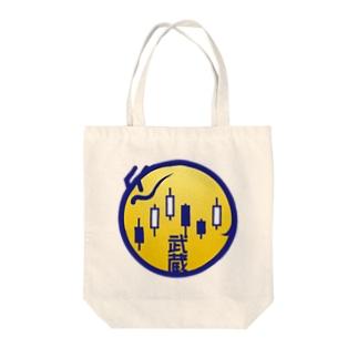 パ紋No.3077 武蔵 Tote bags