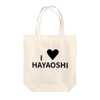 I Love 早押しクイズ Tote bags