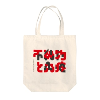 不純物と免疫グッズ Tote bags