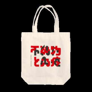 Alata Hasegawaの不純物と免疫グッズトートバッグ