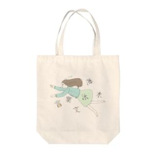 文字の海を泳ぐ Tote bags