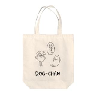 ドッグちゃん(反省の色が見えない) Tote bags