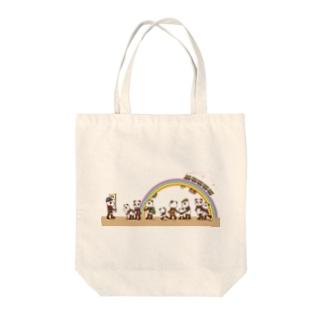 熊猫旅遊団 Tote bags