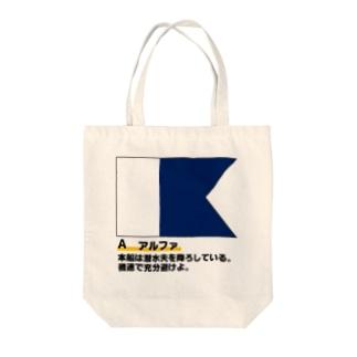 国際信号旗シリーズA旗 Tote bags