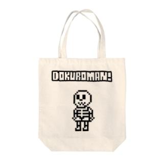ドクロマーン! Tote bags