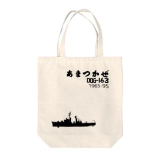 護衛艦あまつかぜ① Tote bags