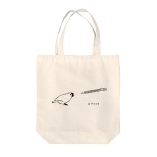 おこりんぼ白文鳥(威嚇シリーズ) Tote bags