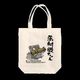酒樽 蔵之介の落射機ちゃんB Tote bags