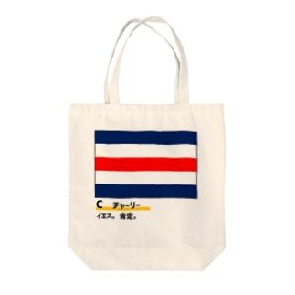 国際信号旗シリーズC旗 Tote bags