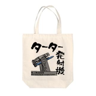 自衛艦シリーズ「ターター発射機」 Tote bags
