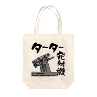 酒樽 蔵之介の自衛艦シリーズ「ターター発射機」 Tote bags