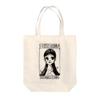 ヤノベケンジ《サン・シスター》(FUKUSHIMA  BIENNALE2014) Tote bags