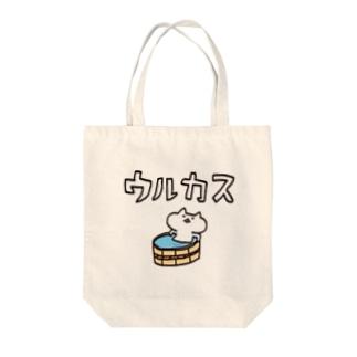 宮城の方言【うるかす】 Tote bags