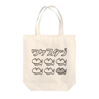 宮城の方言【わけすたづ】 Tote bags
