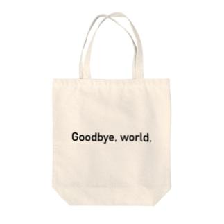 Goodbye, world. Tote bags