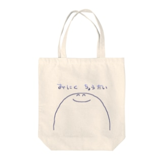 おにくちょうだいくん(おおきめ Tote bags