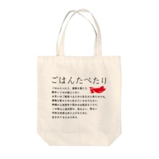 ごはんたべたり-A Tote bags