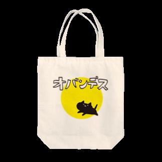 うさぎとお絵描き【Illustratorアベナオミの雑貨店】の宮城の方言【おばんです】 Tote bags