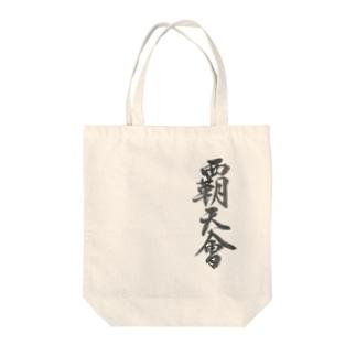 覇天会グッズ4 トートバッグ