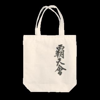 hatenkaiの覇天会グッズ4 トートバッグ
