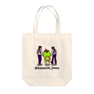 かわっち2017-15 Tote bags