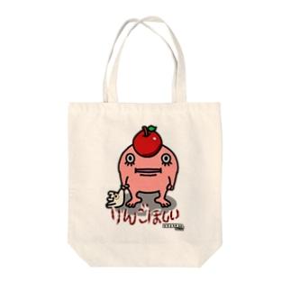 りんご、ほしい。 Tote bags