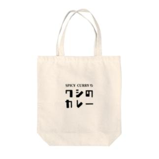 ワシのカレー トートバック Tote Bag