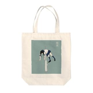 校則=拘束 Tote bags