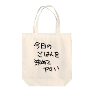今日のごはんを決めてください Tote Bag