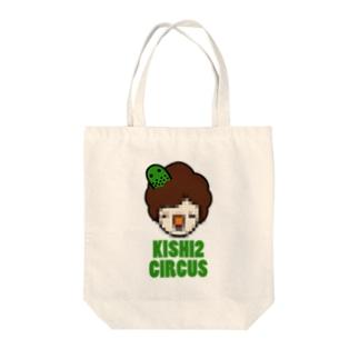 キシキシサーカス野郎 Tote bags