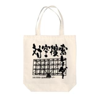 自衛艦シリーズ「対空捜索レーダー」 Tote bags