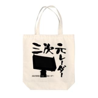 自衛艦シリーズ「三次元レーダー」 Tote bags