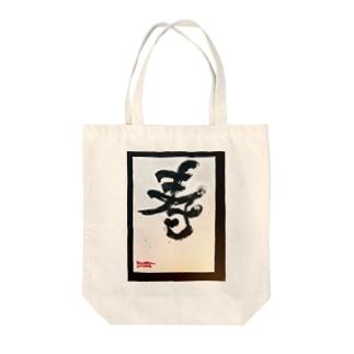 祝いのコトブキ Tote bags