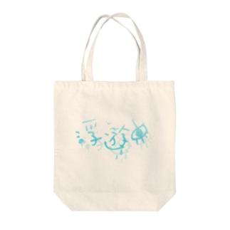 浮遊中 Tote bags