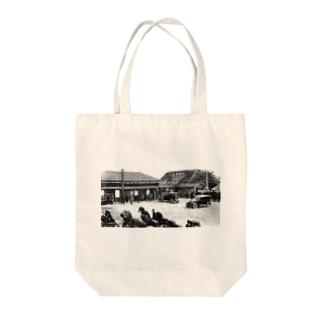 西古川駅 トートバッグ