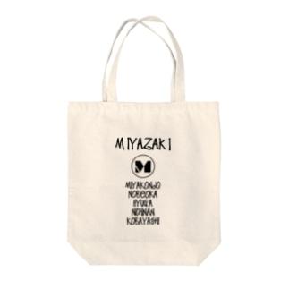 MIYAZAKI ALL STARS Tote bags