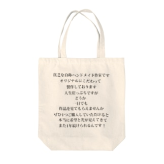 A-craftのハンドメイド作家専用促進販売グッズ Tote bags