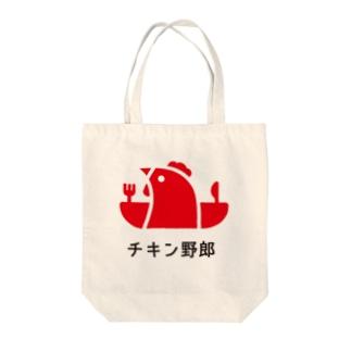 チキン野郎 Tote bags