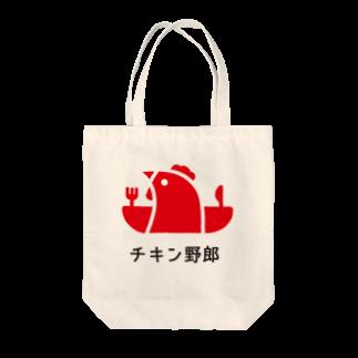 幸喜ブエコ朝子のチキン野郎 Tote bags