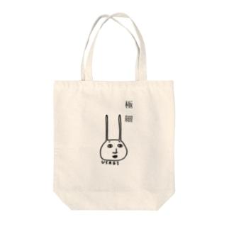 極細のウサギの耳 Tote bags