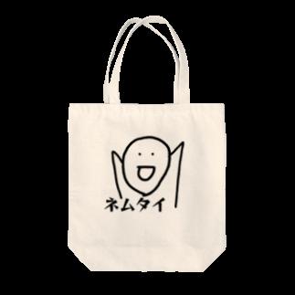 えみとん公式ネットショップのネムタイ妖精 Tote bags