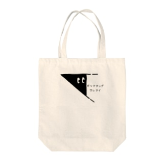 ピックアップサレタイシリーズ Tote bags