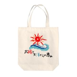 天の恵み Tote bags
