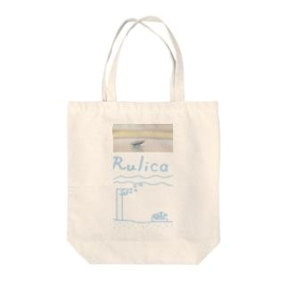 ルリカ・トート_ビーチホワイト Tote bags
