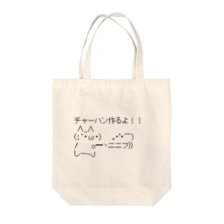 チャーハン作るよ Tote bags