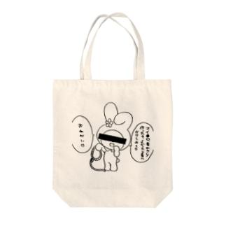 〇いめろ Tote bags