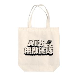 AI戦無敵艦隊 - 白 Tote bags