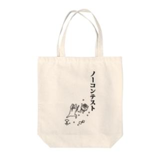 -将棋- ノーコンテスト Tote bags
