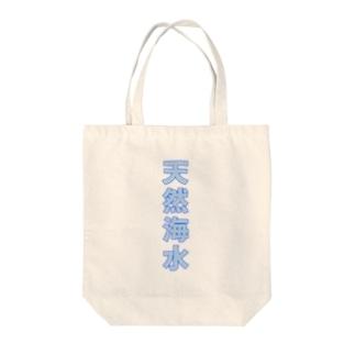 漢字T「天然海水」_ルリカブルー Tote bags